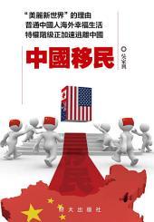 《中國移民》