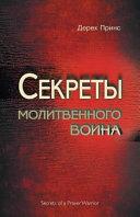 SECRETS OF A PRAYER WARRIOR - Russian