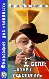 Д. Белл: «Конец идеологии»