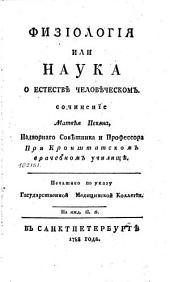 Физиология, или, Наука о естествѣ человѣческом