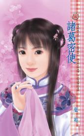 諸葛密使~皇城絕魅九男子之五: 禾馬文化甜蜜口袋系列174