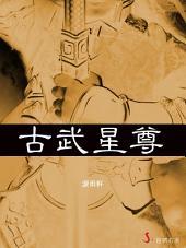 古武星尊  (第一卷) 繁体版