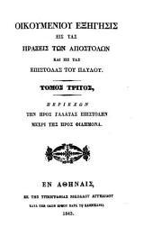 Ē kainē diathēkē meta hūpomnēmatōn archaiōn: Galatians to Philemon