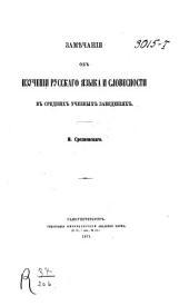 Замѣчания об изучении русскаго языка и словесности в средних учебных заведениях