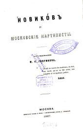 Новиков и московскіе мартинисты