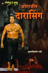 Aparajit Darasing / Nachiket Prakashan: अपराजीत दारासिंग
