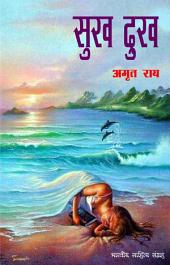 सुख दुख (Hindi Sahitya): Sukh-Dukh(Hindi Novel)