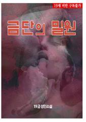 금단의 밀원 (19금 성인소설)
