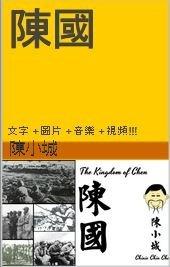 陳國 The Kingdom of Chen: 文字 + 圖片 + 音樂 + 視頻!!!