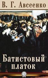 Батистовый платок