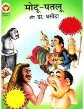 Motu Patlu Aur Dr Ghasita Hindi