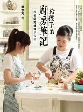 給孩子的廚房筆記: 跟著阿芳媽媽學做菜
