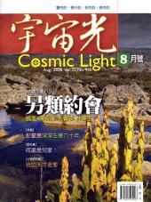 宇宙光雜誌412期: 另類約會