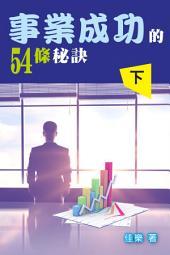事業成功的54條秘訣(下)