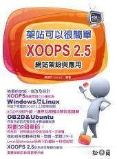 架站可以很簡單: XOOPS 2.5 網站架設與應用