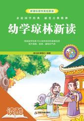 幼学琼林新读(读酷少年儿童国学启蒙版)