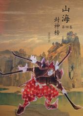 (繁)雲海爭奇錄 《卷四》: 山海封神榜 正傳(Traditional Chinese Edition)