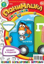 ПониМашка. Развлекательно-развивающий журнал. No07 (февраль) 2013