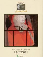 死亡約會: Appointment with Death