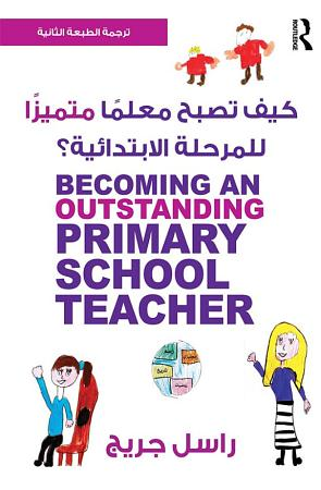 Becoming an Outstanding Primary School Teacher PDF