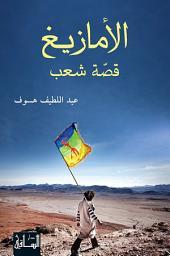 الأمازيغ: قصة شعب