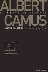 薛西弗斯的神話: 卡繆的荒謬哲學