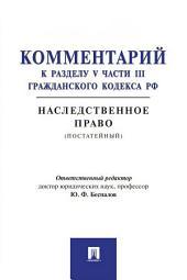 Комментарий к разделу V части III Гражданского кодекса РФ «Наследственное право» (постатейный)