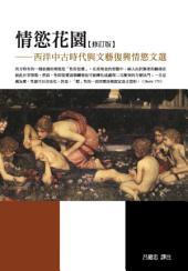 情慾花園:西洋中古時代與文藝復興情慾文選