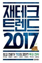 재테크 트렌드 2017: 최고 전문가 7인의 2017 투자 전략