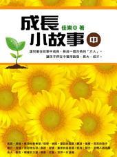 成長小故事(中)