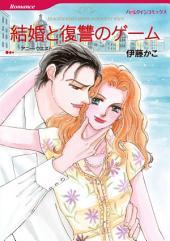 結婚と復讐のゲーム: ハーレクインコミックス