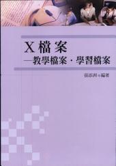 X檔案-教學檔案.學習檔案