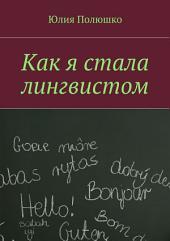 Как я стала лингвистом