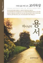 하나님의 용서 : 거룩한 삶을 위한 능력, 교리묵상 (교리묵상 시리즈 3)