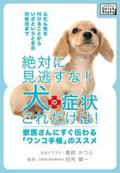 絶対に見逃すな! 犬の症状これだけは!: 獣医さんにすぐ伝わる「ワンコ手帳」のススメ