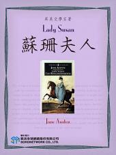 Lady Susan (蘇珊夫人)
