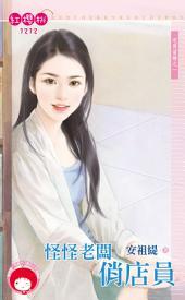怪怪老闆俏店員~宅男當婚之一: 禾馬文化紅櫻桃系列1085
