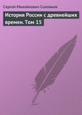 История России с древнейших времен: Том 15
