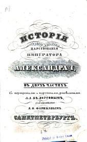 История царствования Императора Александра И: для чтенія юношества