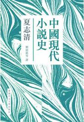 中國現代小說史