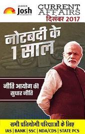 Current Affairs December 2017 eBook Hindi