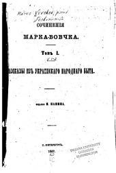 Сочиненія: Объемы 1-2