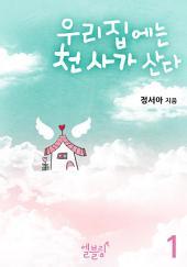 [드라마 로맨스] 우리집에는 천사가 산다 1권