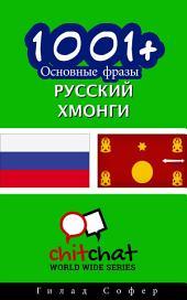 1001+ основные фразы Pусский - Хмонги