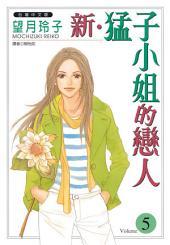 新•猛子小姐的戀人(5)