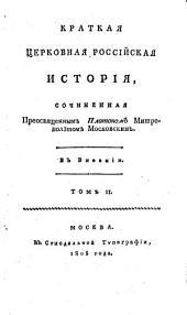 РКраткая церковная россìйская исторìя: Том 2