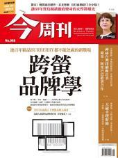 今周刊 第988期 跨螢品牌學