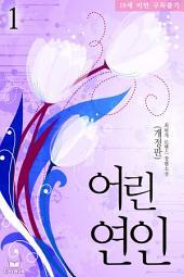 [세트]어린 연인(개정판)(전2권,완)