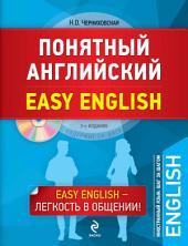Понятный английский