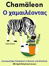 Zweisprachiges Kinderbuch in Deutsch und Griechisch: Chamäleon - Ο χαμαιλέοντας: Die Serie zum Griechisch lernen